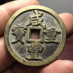 咸豐寶河當 十 古錢幣
