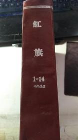 红旗1966年1-15期【合订本】