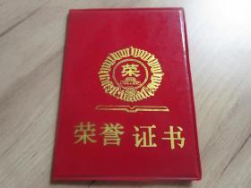 罕见改革开放时期精装四川省机械研究设计院《荣誉证》-尊E-4