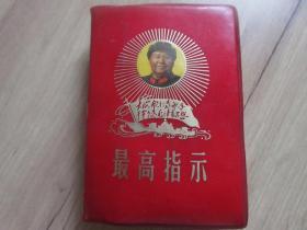 罕见大文革时期红塑壳版《最高指示(三合一)》封面有毛主席笑眯眯彩色像和林彪题词、内有毛主席像-尊E-5