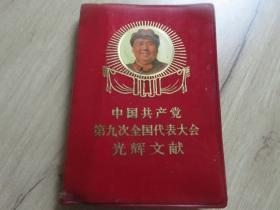 罕见大文革时期红塑壳版《中国共产党第九次全国代表大会光辉文献》封面有毛主席笑眯眯彩色像、内有大会会场照片插图-尊E-5