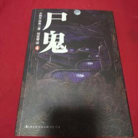 尸鬼(4)