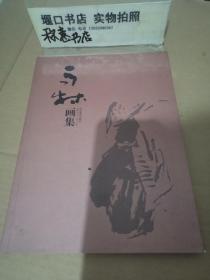 马林画集【签名本】