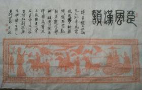 汉画像石拓片