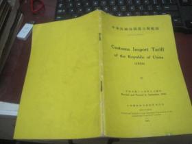 中华民国海关进口税税则(1934)~中英文对照~