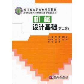 高等职业教育人才培养创新教材出版工程:机械设计基础(第2版)