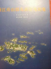 浙江舟山群岛新区地图集