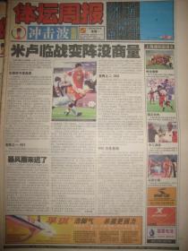 体坛周报—冲击波2001年8.6 米卢临战变阵没商量