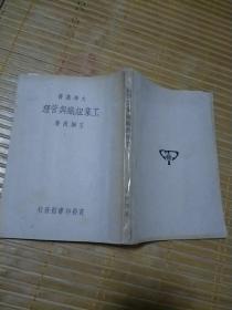 民国旧书,工业组织与管理
