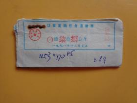 临海市粮食局 粮食定购任务退糠票(一本)【各种斤量约13张】