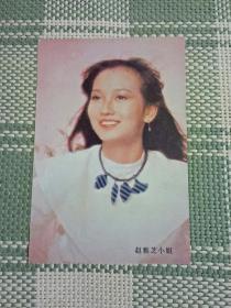 赵雅芝卡片1张,有折痕,不在脸部。