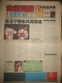体坛周报—冲击波2001年10.12 张玉宁借东风闯英超