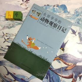 永田爷爷的动物观察日记:狐狸