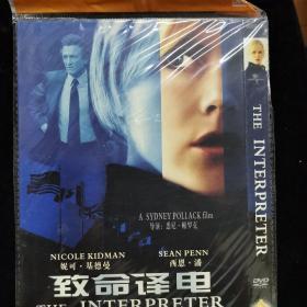 影视光盘736【致命译电】一张DVD简装