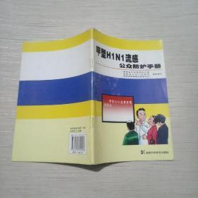 甲型H1N1流感公众防护手册