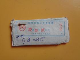 临海市粮食局 粮食定购任务退糠票 (一本)【各种斤量约23张】