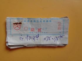 临海市粮食局 粮食定购任务退糠票 (一本)【各种斤量约17张】