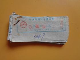 临海市粮食局 粮食定购任务退糠票 (1本)【各种斤量约40张】