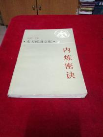 东方修道文库:内炼密决
