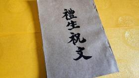 改良版礼生祝文 祭礼祭文国学儒家古籍手抄本线装书影印本
