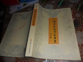 一诚老和尚诗文集选  (16开  正版现货)