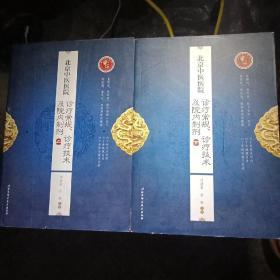 北京中医医院诊疗常规诊疗技术及院内制剂