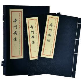 奇门鸣法(套装共2册)手工宣纸线装华龄出版社