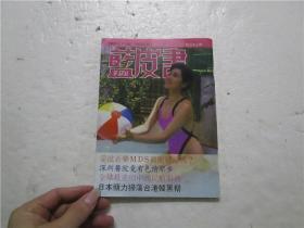 老版十日刊杂志《蓝皮书》(新总543期)