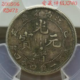 爱藏评级XF40 江南己亥1.44钱卡通龙 江南己亥一钱四分四厘 200506