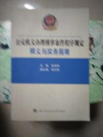 公安机关办理刑事案件程序规定:释义与实务指南