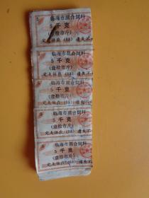 1988年 临海市粮食局大田粮管所 混合饲料票5千克 (1本.18张.90小张)