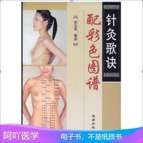 正版针灸歌诀配彩色图谱医学书籍中医针灸方法穴位图针灸书针