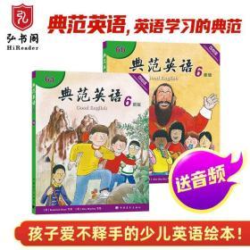 典范英语6新版, 含(6a+6b)2册全套,孩子百读不厌的英语绘本!