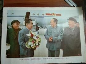 宣传画:毛泽东同志.周恩来同志.刘少奇同志.朱德同志在一起!(53cmⅹ77cm)