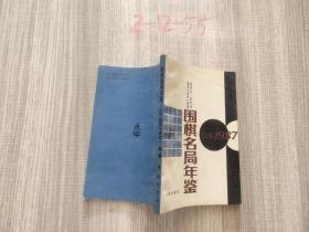 围棋名局年鉴 (日本 1987年)