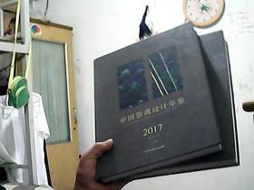 中国景观设计年鉴2017(上、下册)