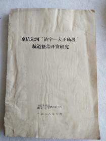 """京杭运河""""济宁----大王庙段""""航道整治开发研究"""