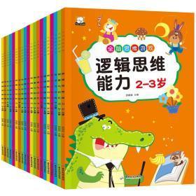 全脑思维游戏0-2-3-4-5-6岁全套20册 观察与记忆 专注力 逻辑思维 安全认知 幼儿童语言想象与创造 空间知觉 宝宝早教启蒙益智