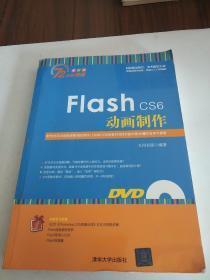 Flash CS6动画制作。