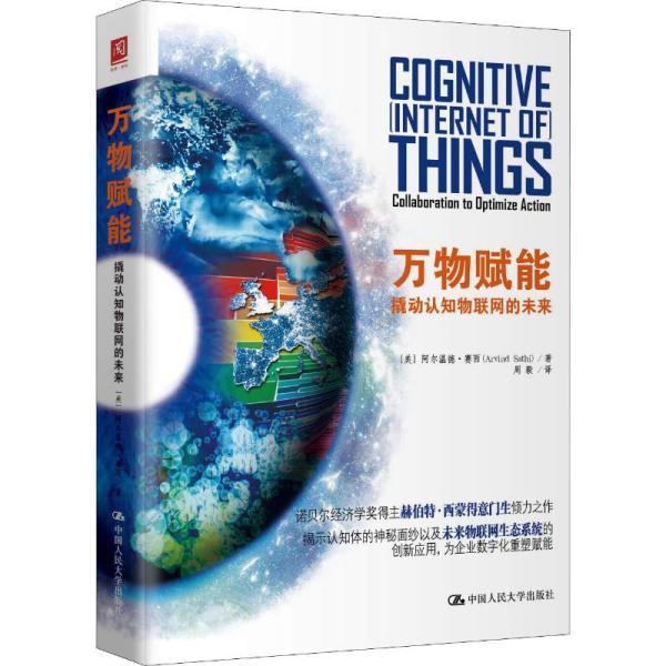 万物赋能:撬动认知物联网的未来
