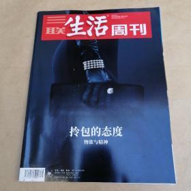 三联生活周刊  2019  16