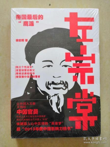 """左宗棠:帝国最后的""""鹰派"""""""