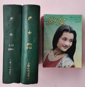 少女  1993年—1997年  合计37本