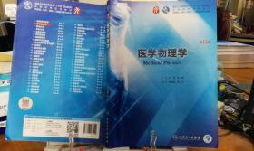 9787117266550 医学物理学(第9版/本科临床/配增值)