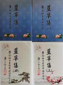茎草集 全四册