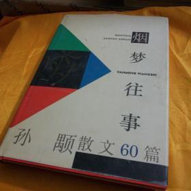 烟梦往事  孙颙散文60篇