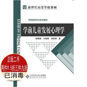学前儿童发展心理学陈帼眉北京师范出版社9787303002313