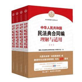 出版社直供 《中华人民共和国民法典合同编理解与适用》(全4册)