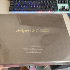 精美邮票册:《金庸武侠小说问世50周年特别纪念》带硬盒套,精装 全新未拆封