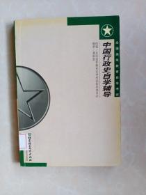 中国行政史自学辅导